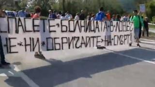 Медиците от болницата в Ловеч блокираха пътя София-Варна