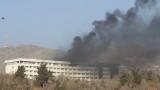 Атака срещу луксозен хотел в Кабул