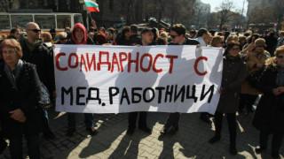 Медсестри на протест пред НЗОК - искат да участват в преговорите за рамковия договор за 2020 г.