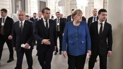 Украйна и Русия доволни от разговорите на Нормандската четворка