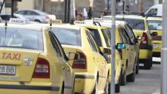 Такситата укриват 100 милиона лева данъци годишно