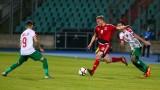 Люксембург и България завършиха 1:1