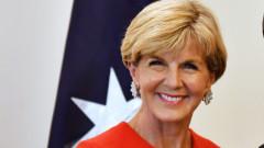Външният министър на Австралия подаде оставка