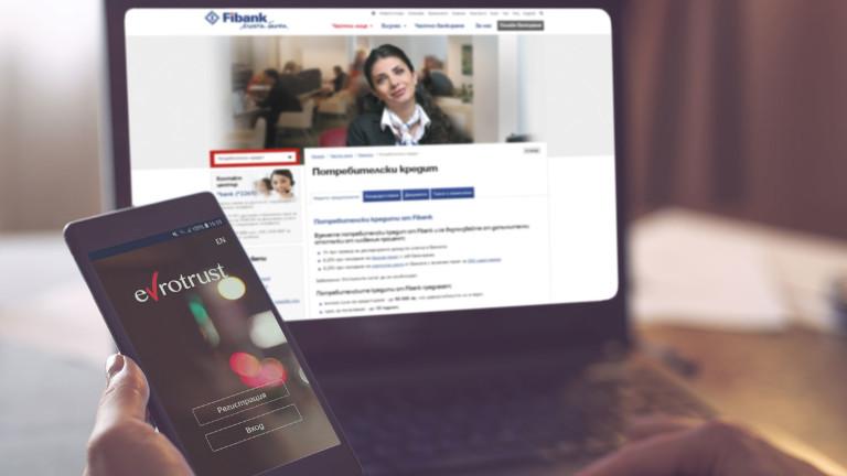 Снимка: Fibank въведе технология, която позволява тегленето на кредит изцяло онлайн