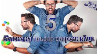 Пет неща, които правим грешно всеки ден (ВИДЕО)