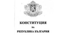 Предложението на ГЕРБ за нова Конституция