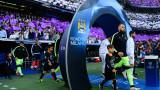 Реал (Мадрид) приема Манчестър Сити в първи осминафинал от Шампионската лига