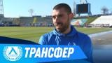Георги Георгиев: След 14 години отново се връщам в моя клуб, благодаря за доверието