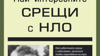 """""""Най-интересните срещи с НЛО"""" от Найджъл Которн"""