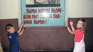 Деца показаха среден пръст на Кирил и Методий
