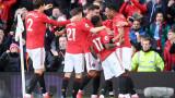 Манчестър Юнайтед взе дербито с Манчестър Сити и продължава борбата за Европа