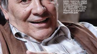 Едно незабравимо интервю на Иван Славков