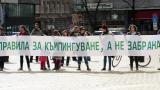 Забраната за къмпингуване отпада, в РБ чакат извинения от Радан, самопризнания от Сидеров...