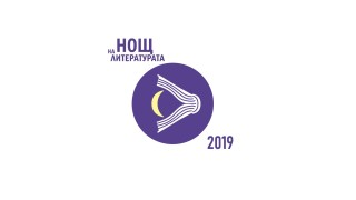 Нощ на литературата в 11 български града