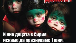Сирийци на протест пред външното ни министерство