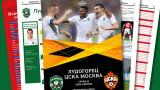 Лудогорец пуска луксозна програма за мача с ЦСКА (Москва)