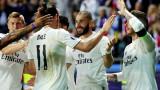 Реал (Мадрид) показа новата си екипировка