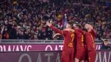 Официално: Рома няма да пътува за мача със Севиля!