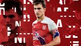 Денис Суарес: Арсенал винаги ме е вдъхновявал