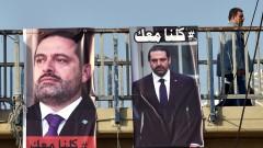 Харири - политически изгнаник във Франция?