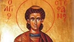 Стефановден е - почитаме първия мъченик на вярата