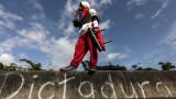 24-часова стачка във Венецуела на фона на предупреждения за кървава баня