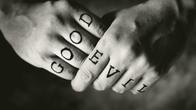 Дясното, лявото, доброто и злото
