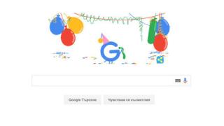 Как Гугъл отбеляза рожденния си ден