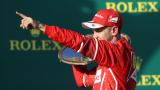 Себастиан Фетел: Казах ви - това е сезонът на Ферари!