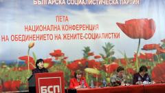 Подкомисия в НС за равенство между половете, искат жените-социалистки