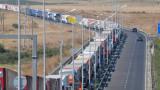 """50 км колона от камиони се образува на ГКПП """"Капитан Андреево"""""""