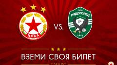Билети от 6 до 130 лева за ЦСКА - Лудогорец