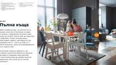 IKEA спира хартиения си каталог. Той излиза в продължение на 70 години