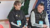 Огромният футболен скок в кариерата на новия помощник в ЦСКА