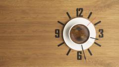 Кога е най-малко вредно да пием кафе