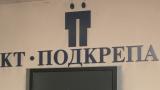 """КТ """"Подкрепа"""" заплаши да напусне НСТС заради болничните"""