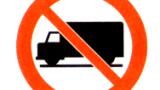 Ограничава се движението на тежкотоварните превозни средства през празниците