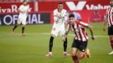 Севиля с първа загуба от февруари, Атлетик пречупи още един от грандовете