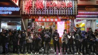 Големи демонстрации в Хонконг и на новогодишните празненства