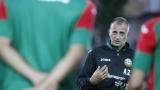 Тони Здравков обяви групата на България U21 за двубоите с Франция и Черна гора