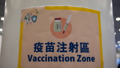 Китай вече има 4 ваксини срещу COVID-19