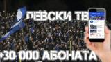 Левски задмина редица европейски клубове