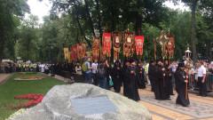 В Киев шествaт за 1030 години от покръстването на Русия