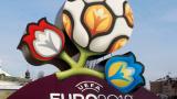 УЕФА даде зелена светлина на Украйна