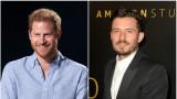 Какво свързва принц Хари и Орландо Блум