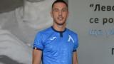 Левски представи екипите си за сезон 2020/21