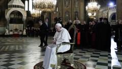 Папа Франциск се помоли насаме пред престола на Светите братя Кирил и Методий