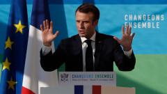 Макрон зове Европа да не се страхува от Брекзит без сделка