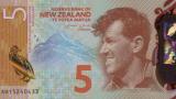Това е най-красивата банкнота в света (ГАЛЕРИЯ)