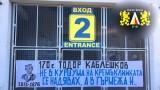 Фенове на Левски почетоха Тодор Каблешков
